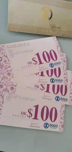 Sogo 100元現金卷4張 (已售出) laukh2(6/13 13:16) 二手 印花 門票 Coupon 送贈
