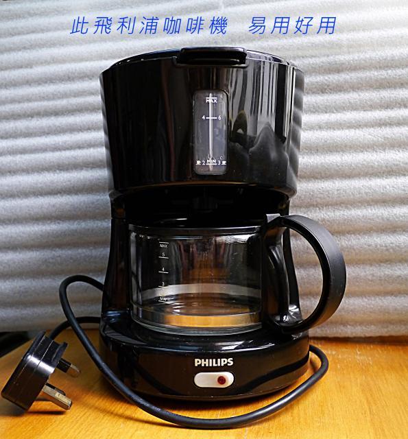 $60 飛利浦咖啡機 oldpeter(4/29 13:02) 二手 電器 TV  冷熱洗雪燈爐 送贈