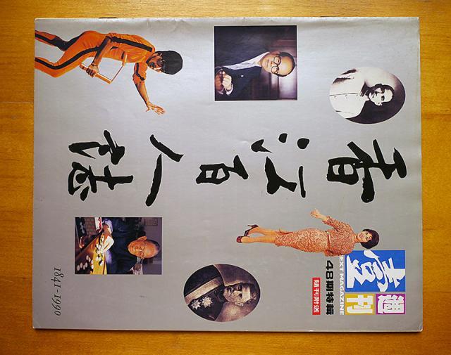 $300壹週刊48期特輯---《香江百人誌》 oldpeter(9/4 09:24) 二手 雜項 收藏品 免費