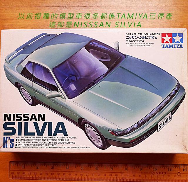 $80 TAMIYA NISSAN SILVIA oldpeter(4/25 19:21) 二手 雜項 收藏品 免費