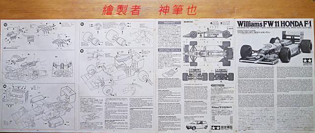 已售。謝謝識貨的沙田老友及YL.香港!TAMIYA Williams HONDA F1 oldpeter(4/30 13:20) 二手 雜項 收藏品 免費