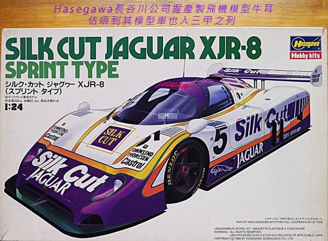 已售予一爽朗大隻佬!Hasegawa 1/24 JAGUAR XJR-8 oldpeter(5/1 15:09) 二手 雜項 收藏品 免費