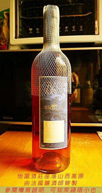 $80 怡園葡萄酒 ( GRACE VINEYARD GRACEWINE ) oldpeter(5/2 16:19) 二手 雜項 收藏品 免費