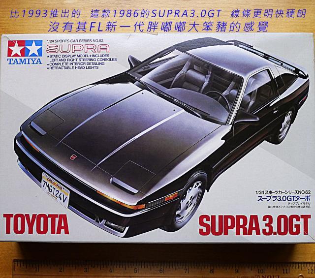 >>>$120 TAMIYA 1/24 TOYOTA SUPRA 3.0GT(一) oldpeter(5/5 14:25) 二手 雜項 收藏品 免費